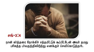 One Minute One Verse  I  Message of Hope  I  Psalms 3:4    I  God who hears ours Prayers