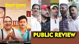 Mogra Phulaalaa PUBLIC REVIEW Swwapnil Joshi Sai Deodhar Neena Kulkarni