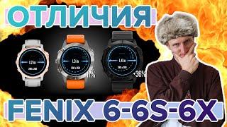 Отличия умных мультиспортивных часов Garmin Fenix 6 - 6s - 6x