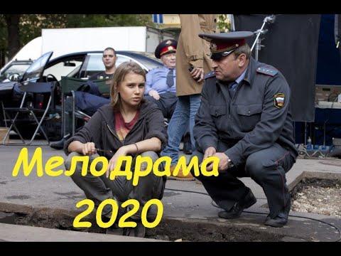 НОВИНКА 2020! СМОТРЕТЬ ЛЮБИТЕЛЯМ \