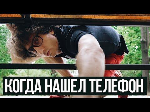 КОГДА НАШЕЛ ТЕЛЕФОН