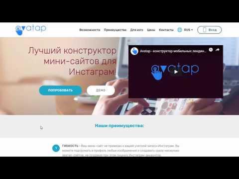 Обзор Avatap