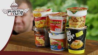 Разогрел и съел: Пюре быстрого приготовления (Рейтинг вслепую)