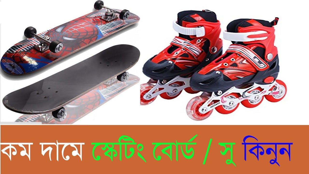 a349b786034bf7 স্কেটিং বোর্ড / স্কেটিং সু কিনুন কম দামে । Skating Board/Shoe Price In  Bangladesh | Review/ Unboxing