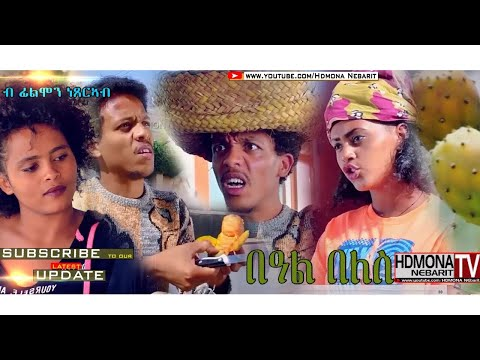 HDMONA - በዓል በለስ ፊልሞን ነጸረኣብ Beal Beles by Filmon Netsereab - New Eritrean Comedy 2018