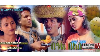 HDMONA - በዓል በለስ ፊልሞን ነጸረኣብ Beal Beles by Filmon Netsereab - New Eritrean Comedy 2018