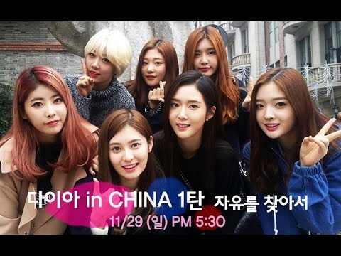 Eng Sub [DIA] 다이아의 우한 STORY (DIA Wuhan Story) DIA in CHINA EP.1