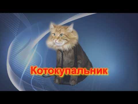 КОТОКУПАЛЬНИК для фиксации кошки и защиты от царапанья во время купания