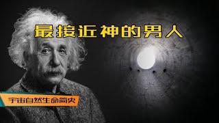 宇宙自然生命简史19:爱因斯坦的非凡发现