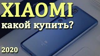 Лучшие смартфоны Xiaomi по АКЦИИ. Какой Xiaomi выбрать в 2020 году. Лучшие смартфоны 2020 года.