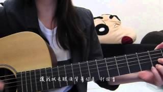 陳柏宇 - 逸後(Guitar Cover)