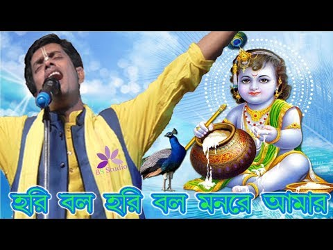 hori-bolo-hori-bolo-mon-re-amar-new-bangla-folk-song-2018-new-baul-song-singer-chandan-tikadar
