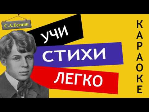 "С.А. Есенин "" Шаганэ, ты моя, Шаганэ ""   Учи стихи легко   Караоке   Аудио Стихи Слушать Онлайн"