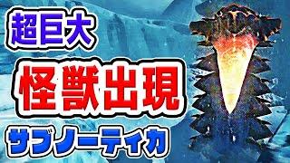 #14【海サバイバル】最強最悪の巨大怪獣、陸上に出現?!【Subnautica…
