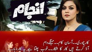 Exposed Car thief mafia | Anjam  | 14 April 2018 | 24 News HD