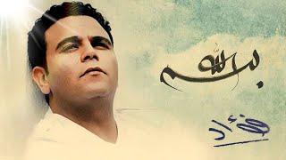Mohamed Fouad - Besm Allah (Official Audio) l محمد فؤاد - بسم الله