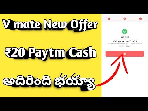 V Mate Earning App Telugu| New Trick| Earn Paytm Cash| 2019 November Trick|