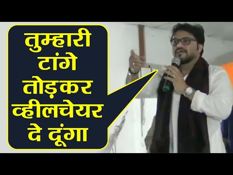 Babul Supriyo ने दी टांग तोड़ने की धमकी, अब Video Viral | वनइंडिया हिंदी