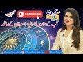 Samiah Khan astrologer horoscope 1st Oct - 7th Oct 2018