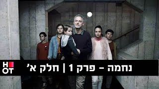 נחמה - פרק 1 חלק א'