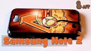 Чехол на Samsung Note 2 на заказ с фотографией на сайте 8-Art/Print.ru(Чехол на Samsung на заказ с фотографией. Печать на чехлах Samsung S2/S3/S4/S5, Note 2, S3 mini. В фотосалоне 8-ART можно сделать..., 2014-06-19T18:35:06.000Z)