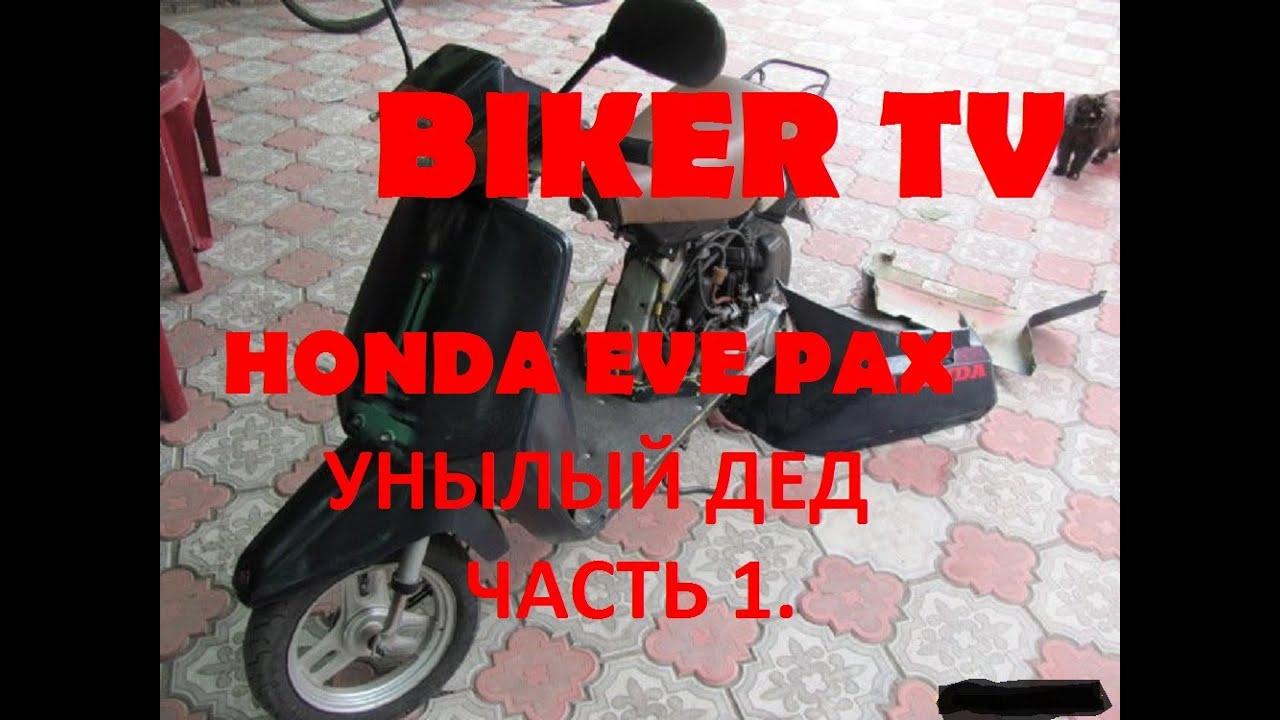 ЯПОНСКИЙ СКУТЕР HONDA DIO AF 56 ХОНДА ДИО АФ 56 ПОКАТУШКА BIKER TV АЧИНСК