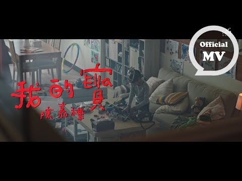ELLA陳嘉樺 [  我的寶 My Baby ] Official Music Video