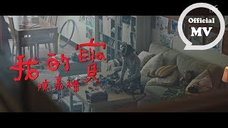 Video ELLA陳嘉樺 [  我的寶 My Baby ] Official Music Video download MP3, 3GP, MP4, WEBM, AVI, FLV Desember 2017