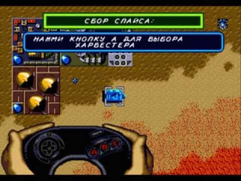 Dune 2: The battle for arrakis (DuneHack_r79b_Full_Version®2015_by_m3tro) Миссия за Сардукаров:4