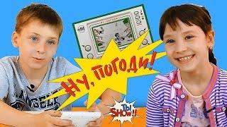 ТыSHOW Дети впервые играют в игру 80-х Ну погоди!