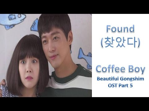 [Beautiful Gongshim OST] Found 찾았다 - Coffee Boy Lyrics Hangul / Romanized / English Translation