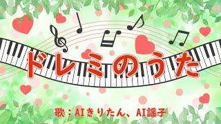 「ドレミのうた」を歌声合成エンジンNEUTRINOを使ってAIきりたんとAI謡子さんに歌ってもらいました。 #元気が出る歌 #日本の歌百選 #ドレミの歌.