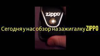 Обзор на зажигалку ZIPPO