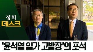 '조국 수호' 최강욱·황희석, 윤석열 부인·장모 고발 | 정치데스크
