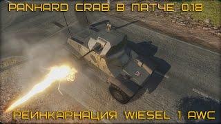 Panhard Crab в патче 0.18. Реинкарнация Wiesel 1 AWC.