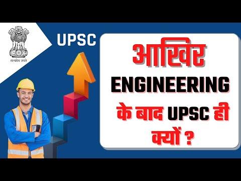 आखिर Engineering के बाद UPSC ही क्यों ? |Why IAS After B.Tech, MBBS, MBA,Engineering | Prabhat exam