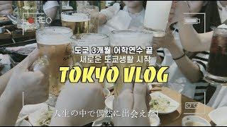 [VLOG]도쿄 3개월 단기어학연수 끝, 새로운 도쿄생…