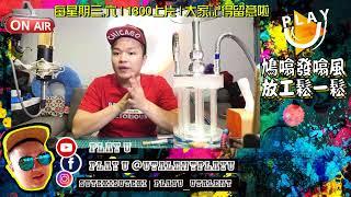 直播【淘寶開箱】8號風球   水煙   健身器材   I PHONE MON【鳩噏發噏風】SUTEKI@PLAY U