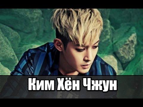 КИМ ХЁН  ДЖУН  ♥ Kim Hyun Joong БИОГРАФИЯ