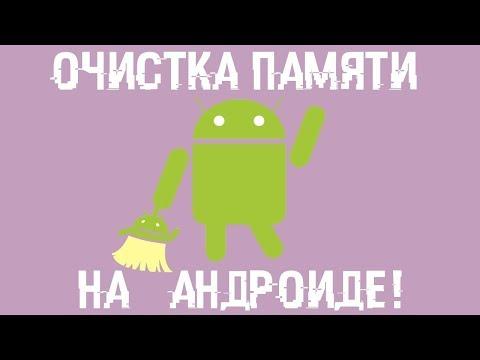 Как убрать на андроиде