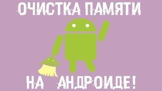 Як очистити пам'ять на андроїд? І змусити СМАРТ ЛІТАТИ!