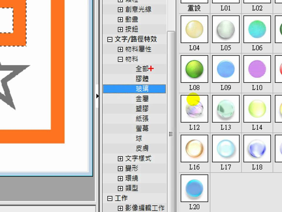 PhotoImpact-X3繪圖軟體教學-輪廓繪圖工具_顏色和材質.avi - YouTube