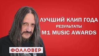 Итоги М1 Music Awards. Лучшие клипы.  Фолловер. Николай Милиневский