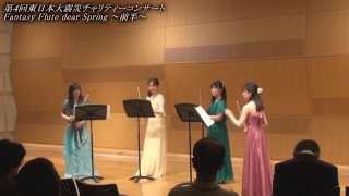 第4回 東日本大震災チャリティーコンサート  Fantasy Flute dear Spring~前半~