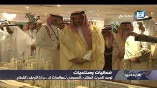 توجه لتحويل المنتدى السعودي للمؤتمرات إلى بوابة لتوطين القطاع