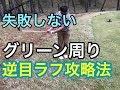 グリーン周り逆目ラフからの打ち方 の動画、YouTube動画。