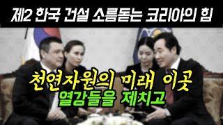천연자원의 마지막 미래 이곳 제2 한국 건설 소름돋는 코리아의 힘