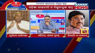 Manoranjan Mishra Live: Odisha Politics And Biju Patnaik's Dream
