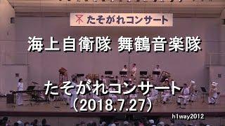 海上自衛隊 舞鶴音楽隊『たそがれコンサート2018』全編【2018.7.27】