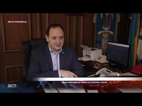 Івано-Франківськ очікує на прибуття експрес-тестів